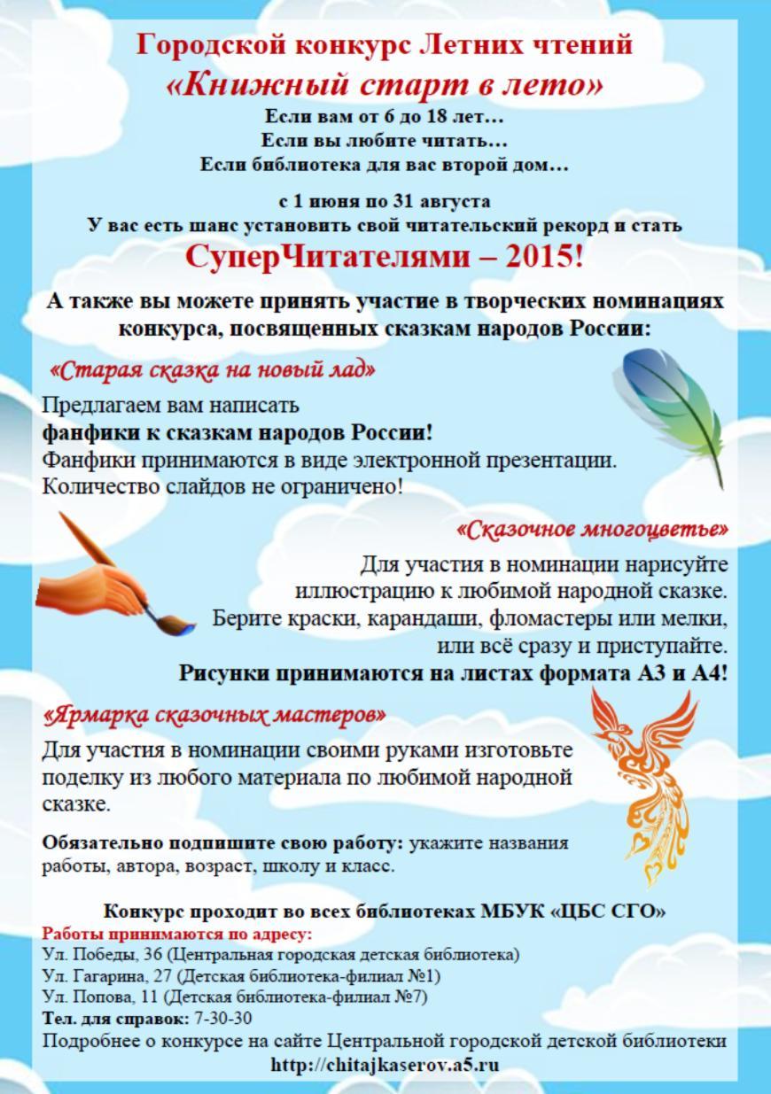 Летние чтения конкурс положение